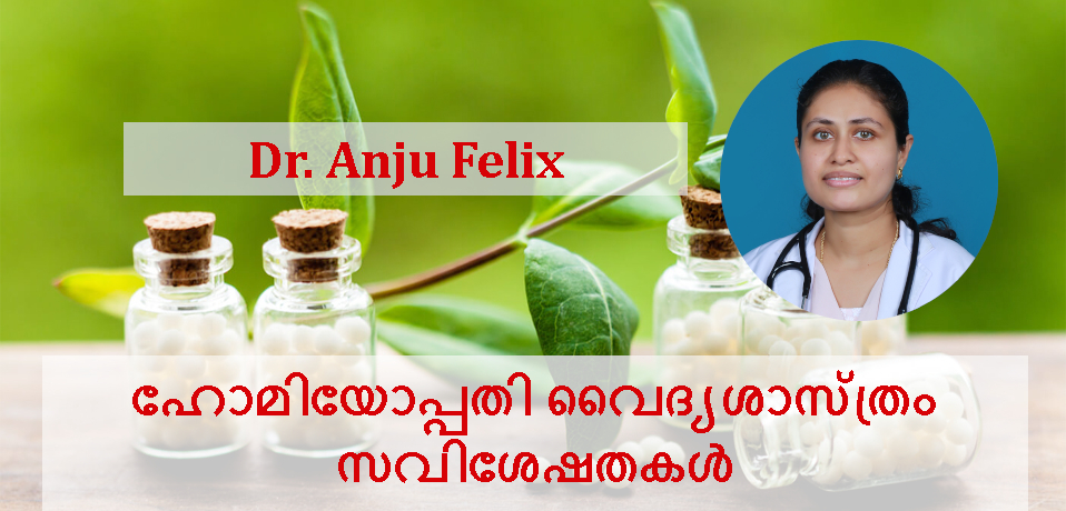 speciality of homeopathy