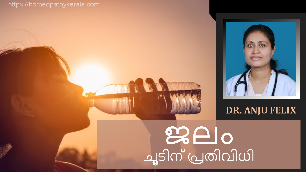 water-remedy for heat